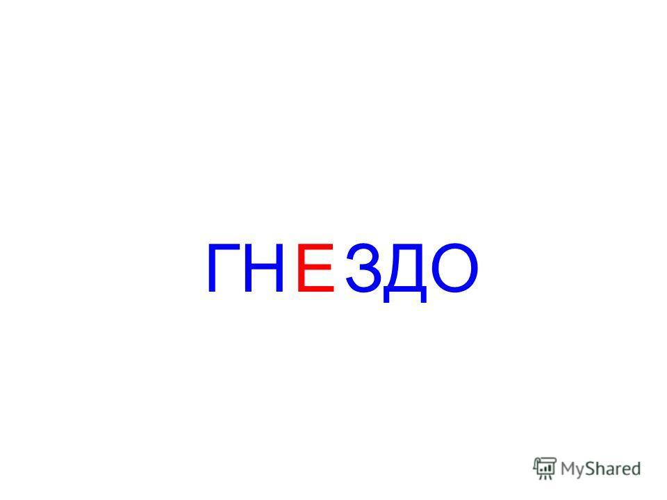 КНО О