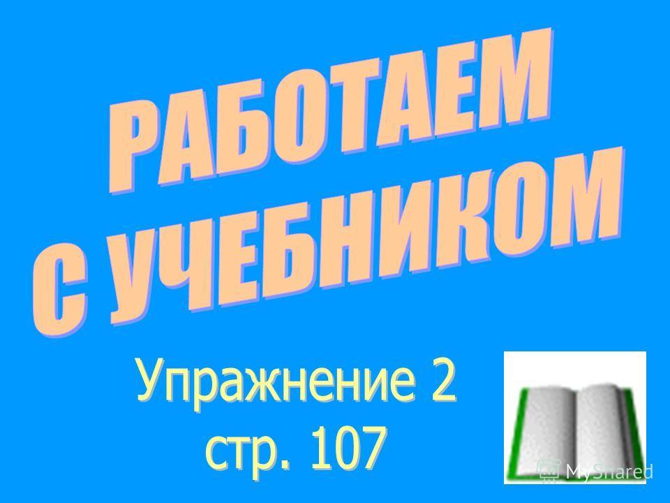 В_ч_реет к_л_сок Как проверяются слова с двумя безударными гласными в корне?