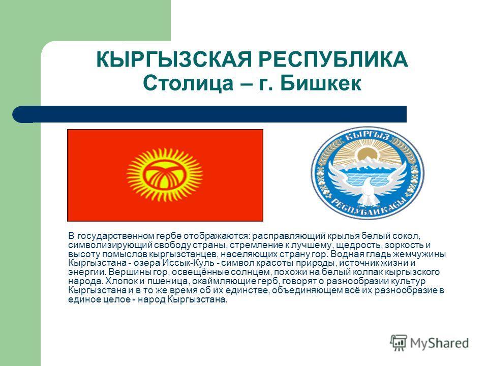 КЫРГЫЗСКАЯ РЕСПУБЛИКА Столица – г. Бишкек В государственном гербе отображаются: расправляющий крылья белый сокол, символизирующий свободу страны, стремление к лучшему, щедрость, зоркость и высоту помыслов кыргызстанцев, населяющих страну гор. Водная