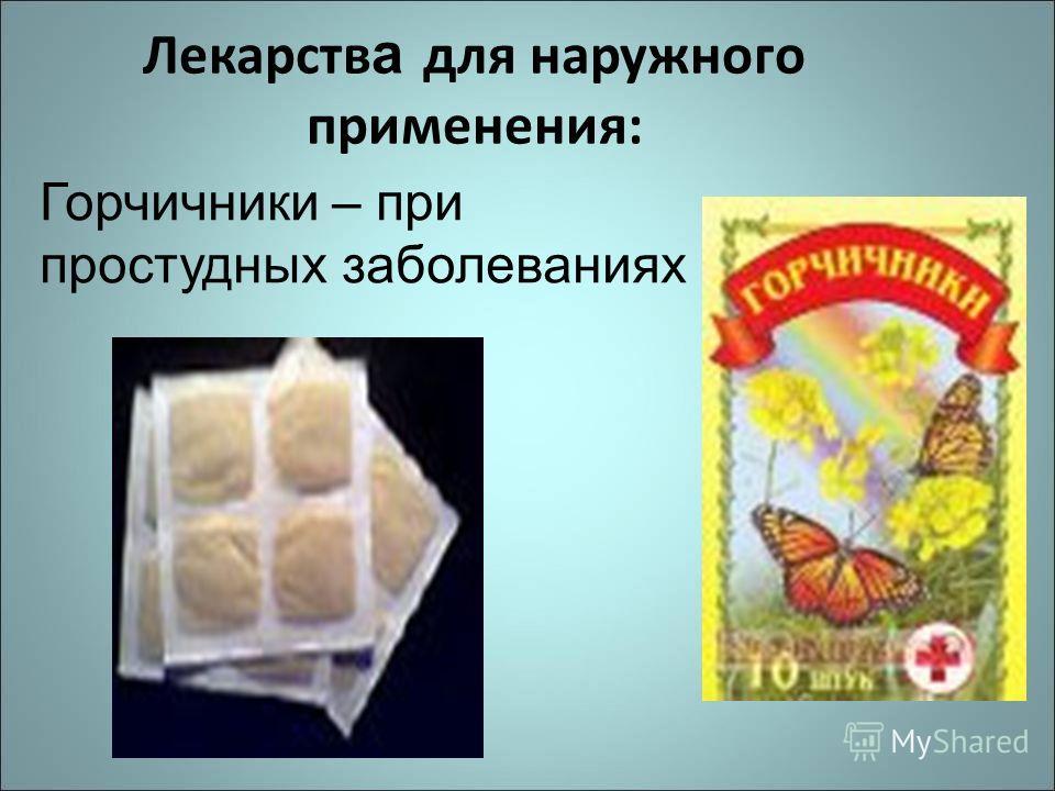 Лекарств а для наружного применения: Горчичники – при простудных заболеваниях