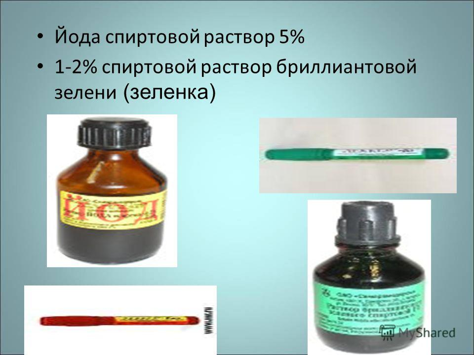 Йода спиртовой раствор 5% 1-2% спиртовой раствор бриллиантовой зелени (зеленка)