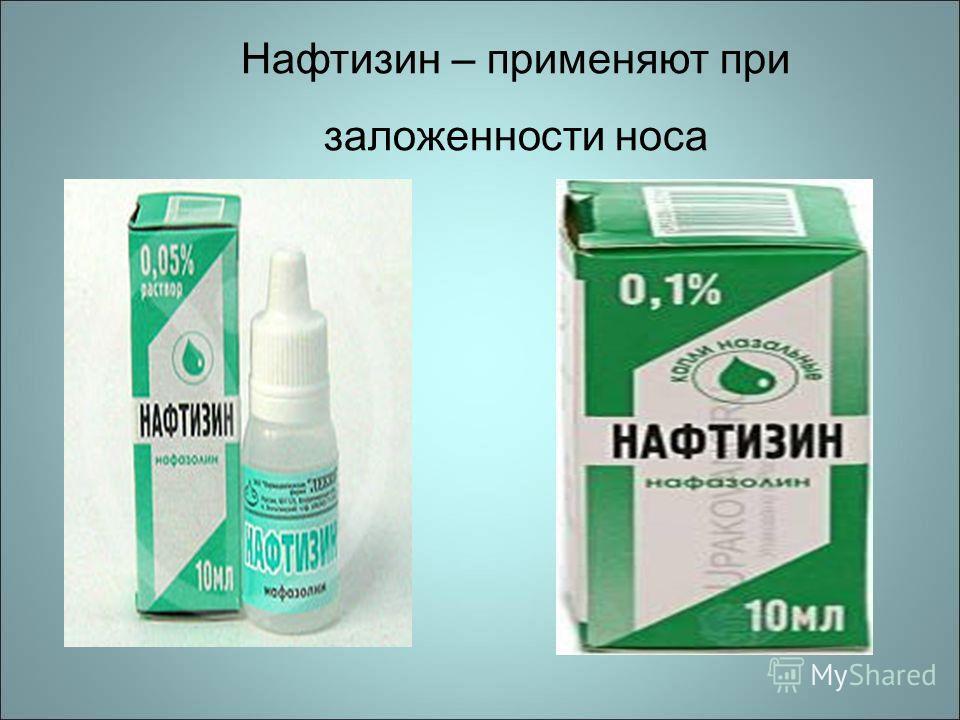 Нафтизин – применяют при заложенности носа