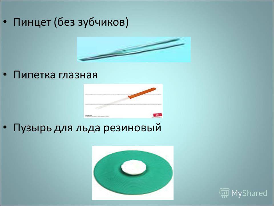 Пинцет (без зубчиков) Пипетка глазная Пузырь для льда резиновый