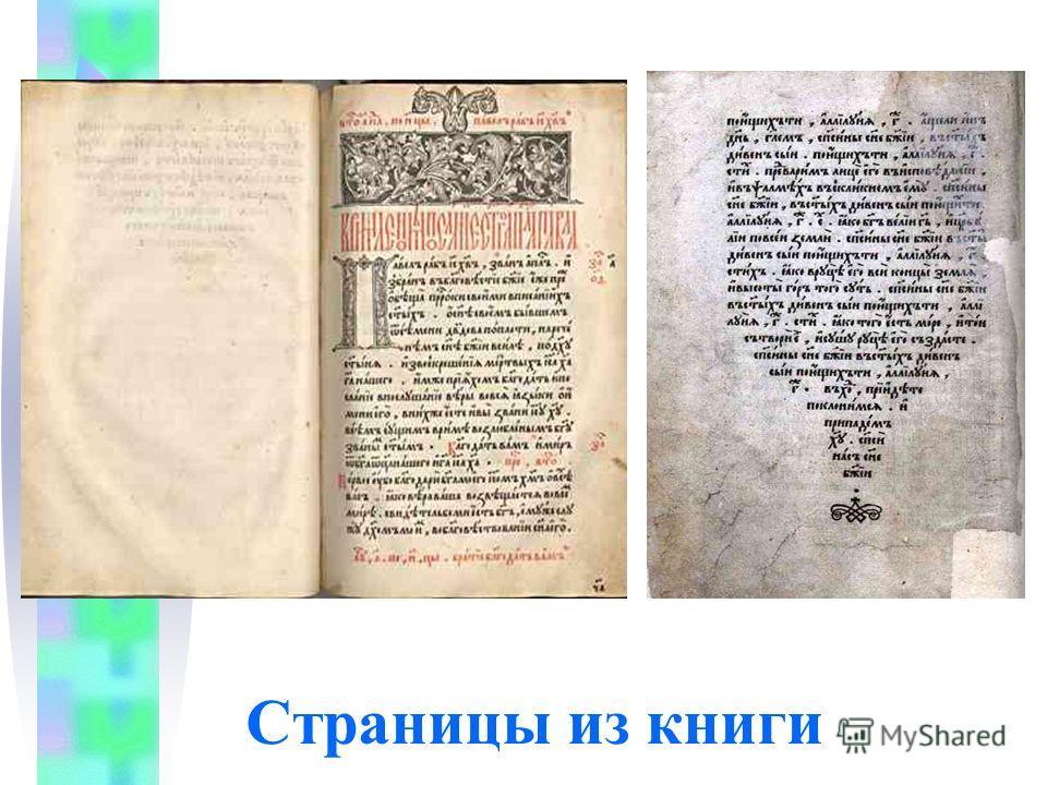 Страницы из книги