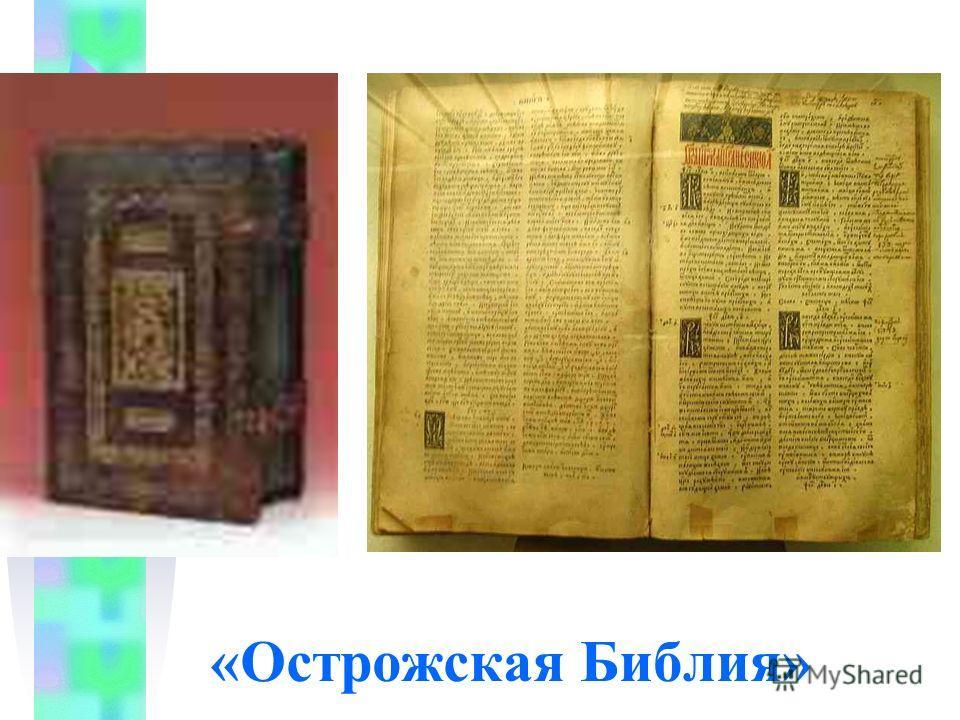 «Острожская Библия»