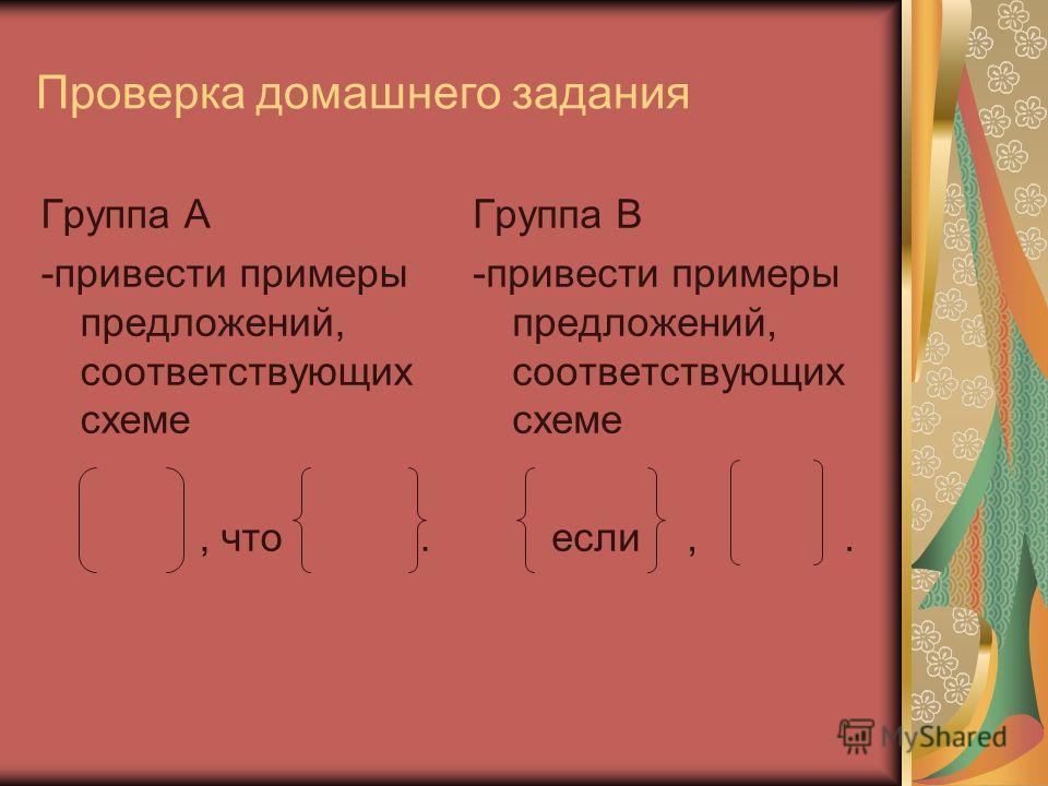 Проверка домашнего задания Группа А -привести примеры предложений, соответствующих схеме, что. Группа В -привести примеры предложений, соответствующих схеме если,.