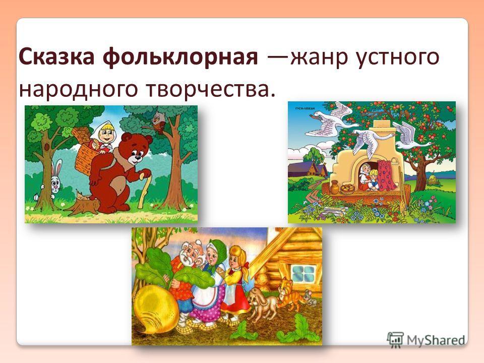 Сказка фольклорная жанр устного народного творчества.