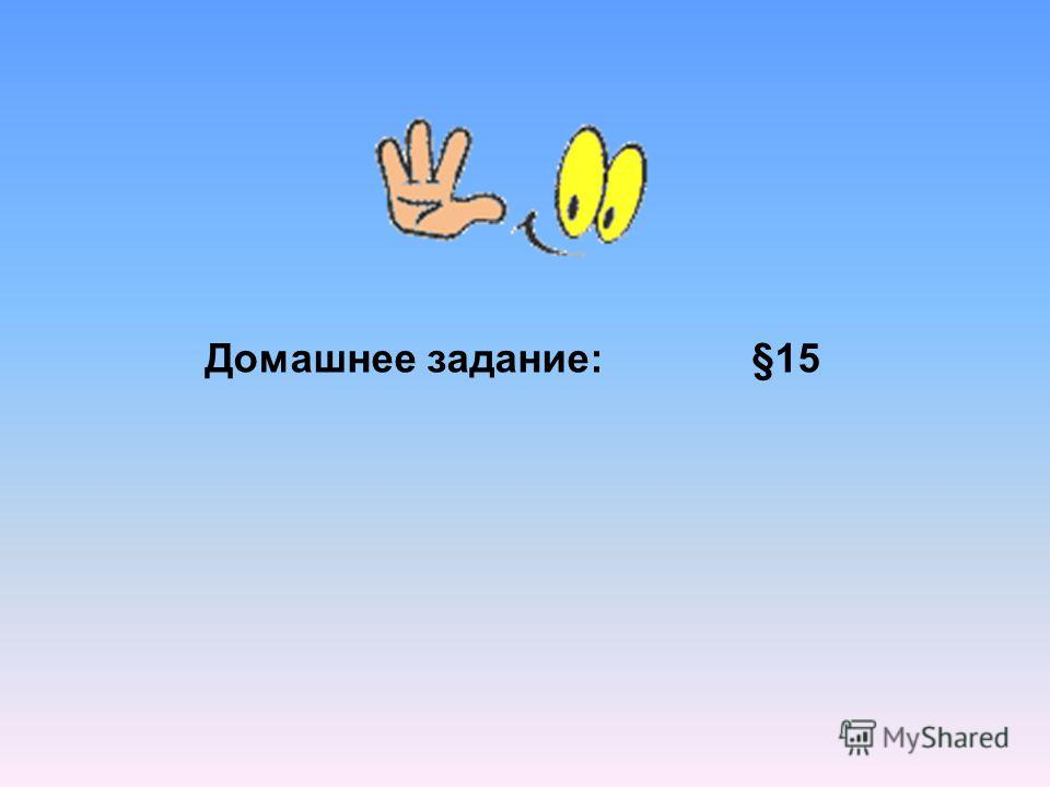 Домашнее задание: §15