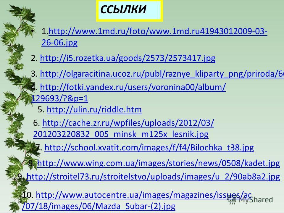 1.http://www.1md.ru/foto/www.1md.ru41943012009-03- 26-06.jpghttp://www.1md.ru/foto/www.1md.ru41943012009-03- 26-06.jpg 2. http://i5.rozetka.ua/goods/2573/2573417.jpghttp://i5.rozetka.ua/goods/2573/2573417.jpg 3. http://olgaracitina.ucoz.ru/publ/razny