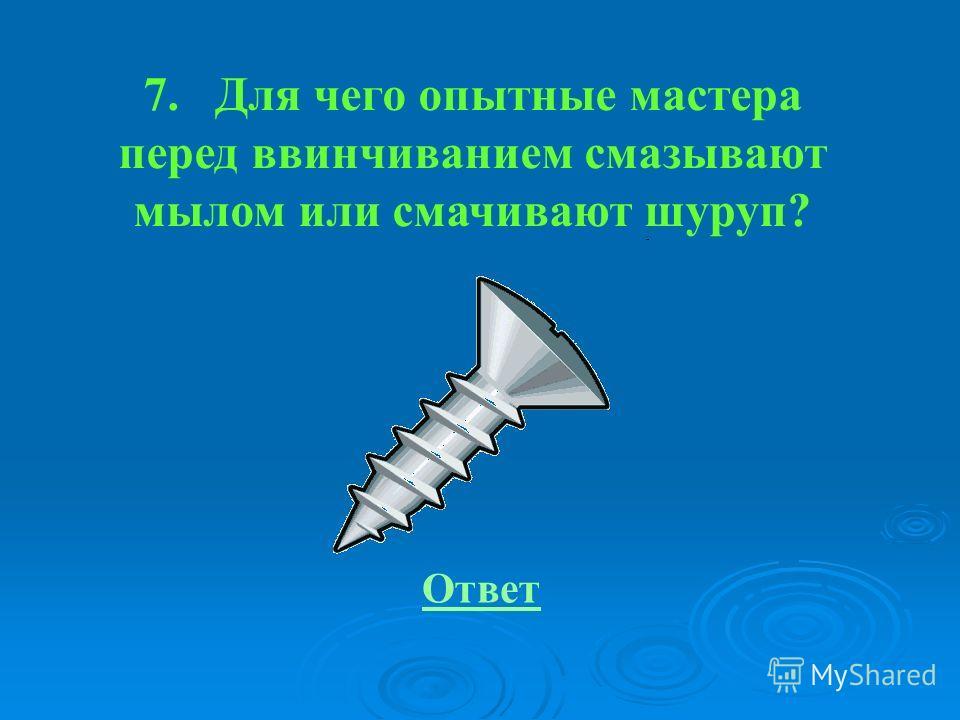 Ответ на вопрос 6. При встряхивании, например одежды, одежда приводится резко в движение, а капли, сохраняя по инерции состояние покоя отделяются и падают на землю. Далее