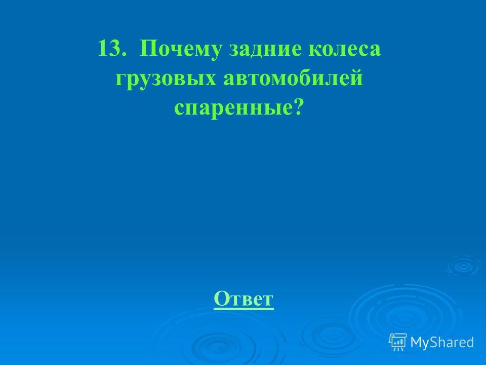 Ответ на вопрос 12. Увеличивают площадь опоры и уменьшают давление на палец, что бы не травмировать его. Далее