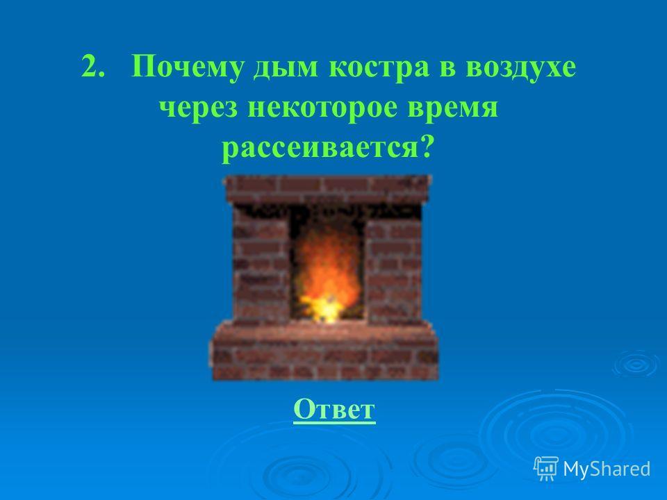 Ответ на вопрос 1. Масса воды в жидком состоянии уменьшится, так как часть вещества прейдет в газообразное состояние. Далее