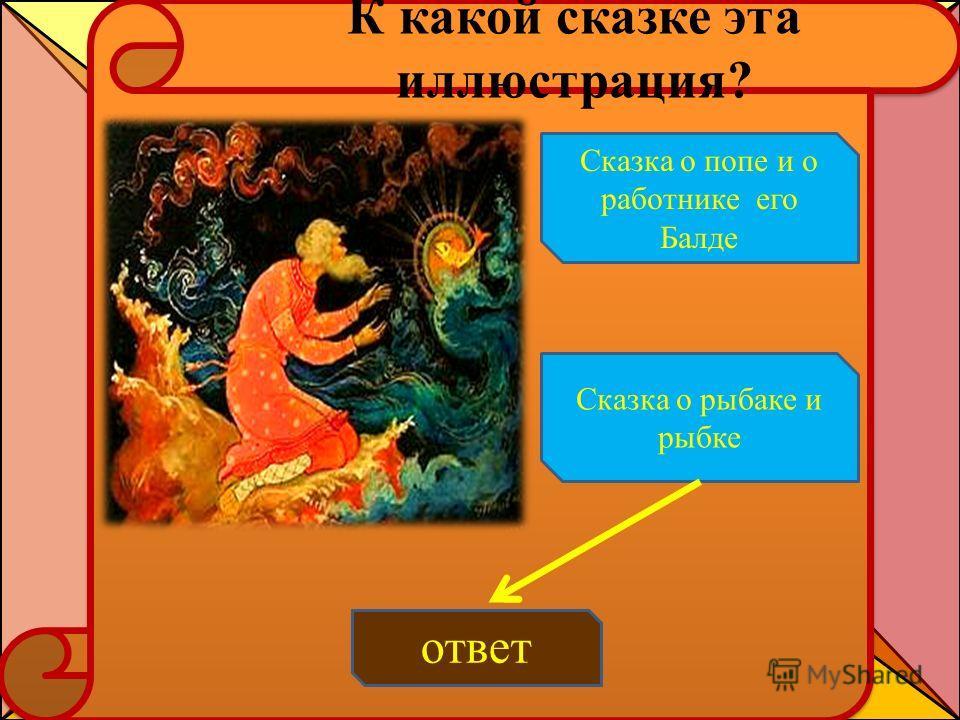 К какой сказке эта иллюстрация? ответ Сказка о попе и о работнике его Балде Сказка о рыбаке и рыбке