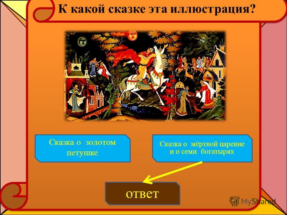 К какой сказке эта иллюстрация? ответ Сказка о мёртвой царевне и о семи богатырях Сказка о золотом петушке