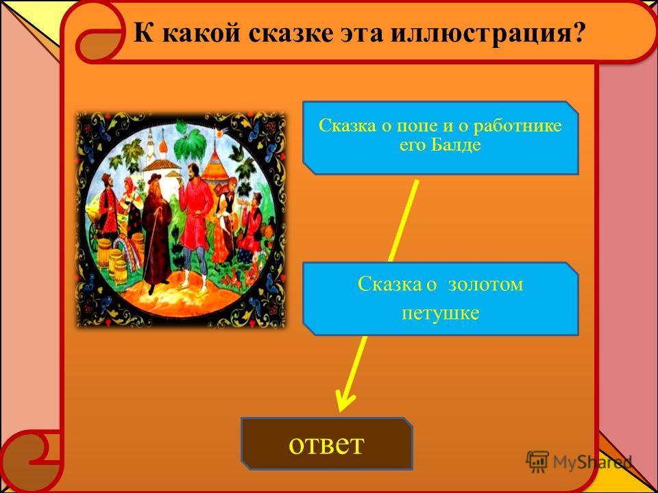 К какой сказке эта иллюстрация? ответ Сказка о попе и о работнике его Балде Сказка о золотом петушке
