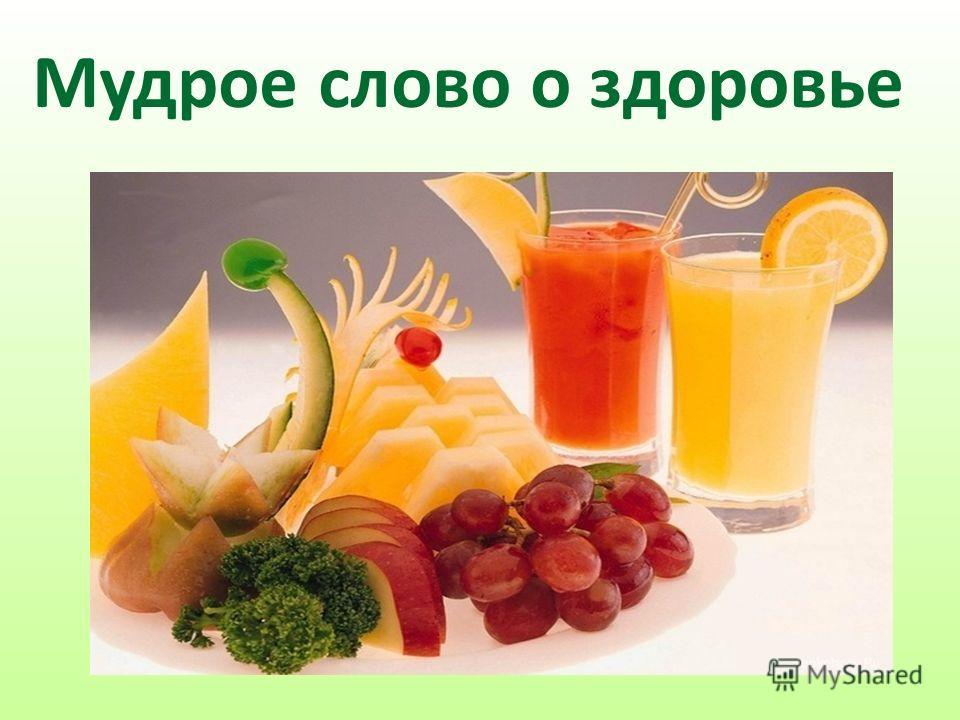 Мудрое слово о здоровье
