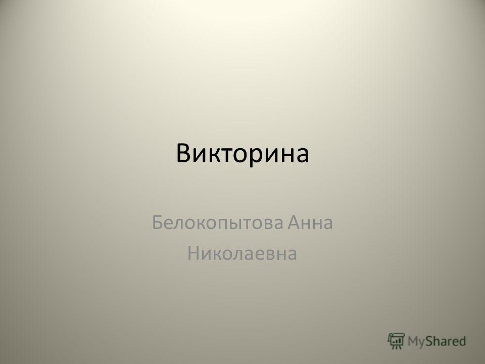 Викторина Белокопытова Анна Николаевна