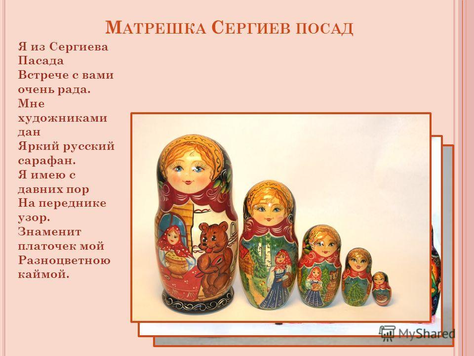Название матрёшка для деревянной разъемной расписной фигурки оказалось впору. В старой русской провинции имя Матрёна было одним из самых распространённых и любимых женских имён. Это имя происходит от латинского «mater», что означает мать. Имя Матрёна