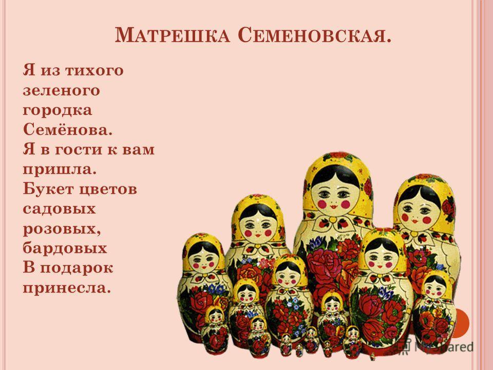 С ЕРГИЕВ ПОСАД.