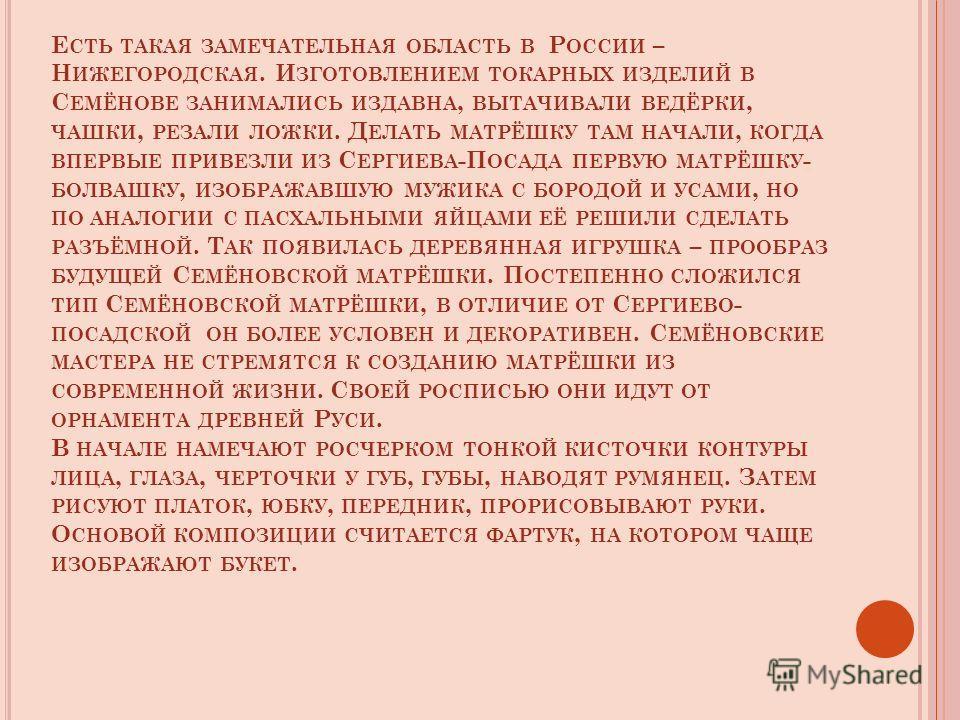 М АТРЕШКА С ЕМЕНОВСКАЯ. Я из тихого зеленого городка Семёнова. Я в гости к вам пришла. Букет цветов садовых розовых, бардовых В подарок принесла.