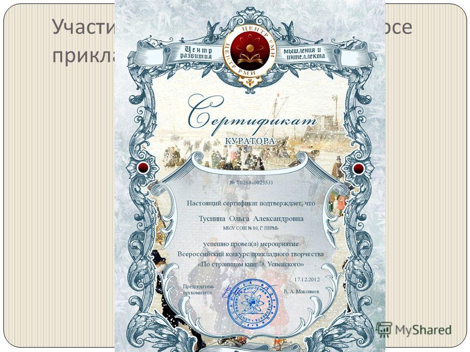 Участие во Всероссийском конкурсе прикладного творчества