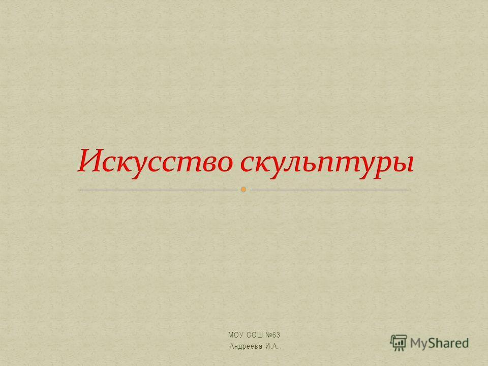 МОУ СОШ 63 Андреева И.А.