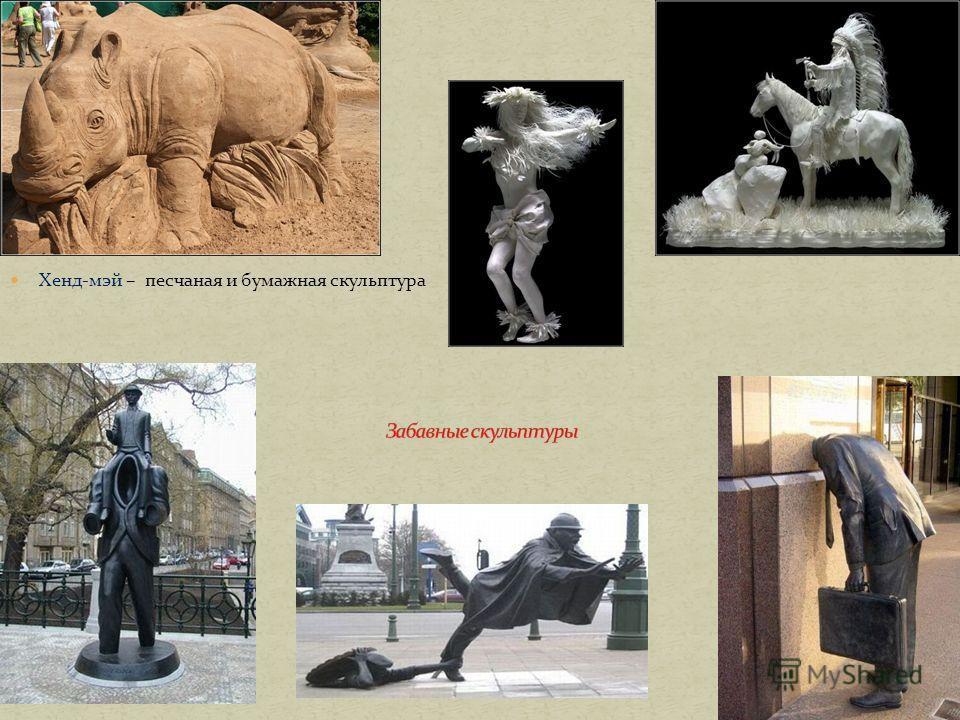 Хенд-мэй – песчаная и бумажная скульптура Андреева И.А.