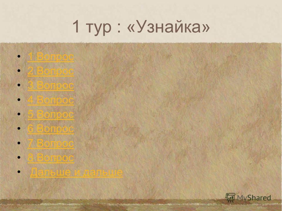 Грибы Калужской области Тест