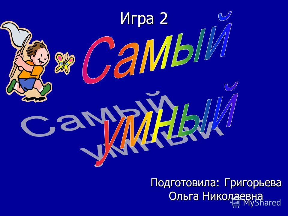 Игра 2 Подготовила: Григорьева Ольга Николаевна