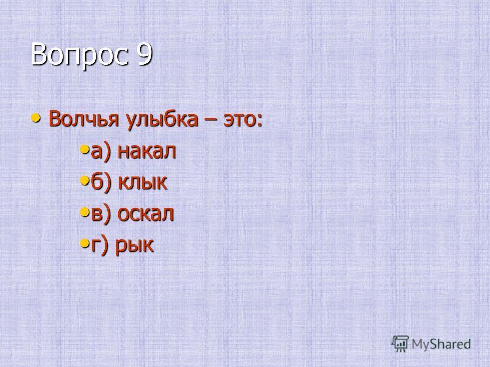 Вопрос 9 Волчья улыбка – это: Волчья улыбка – это: а) накал а) накал б) клык б) клык в) оскал в) оскал г) рык г) рык
