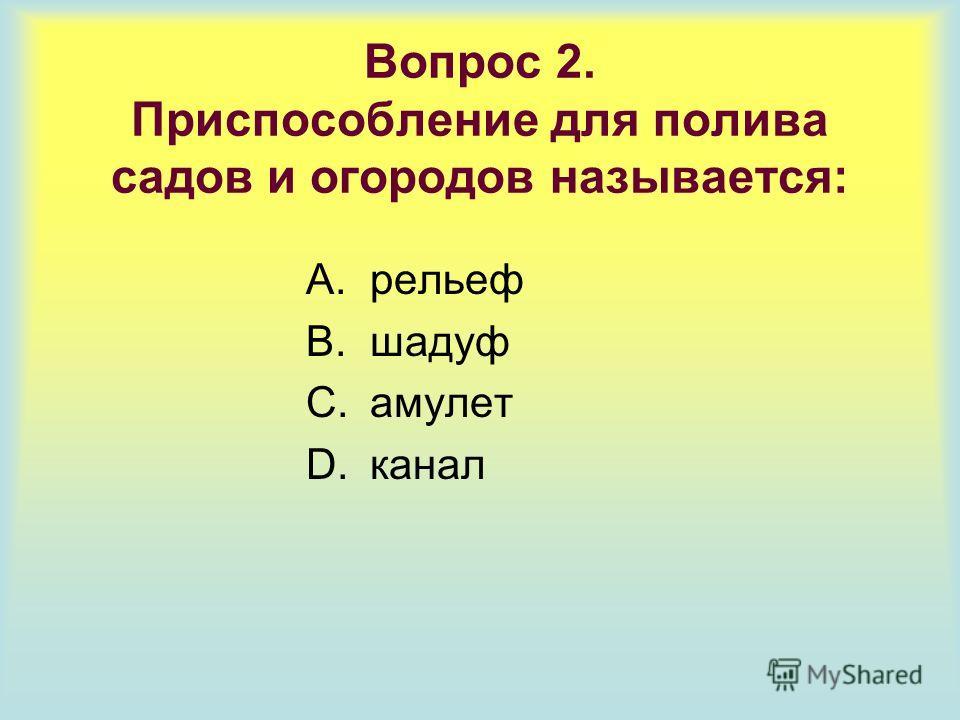 Вопрос 1. частицы растений и красноватых горных пород A.папирус B.порог C.ил D.оазис