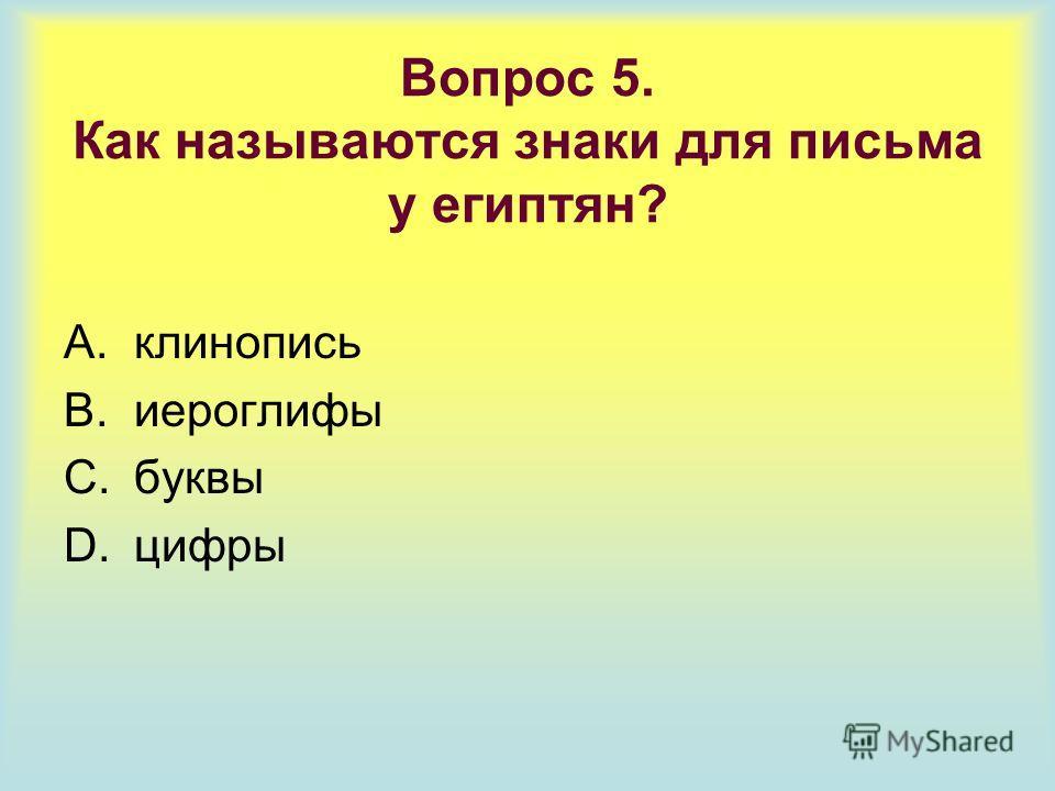 Вопрос 4. Высушенное и обмотанное тонкими бинтами тело называют: A.саркофаг B.мумия C.гробница D.труп