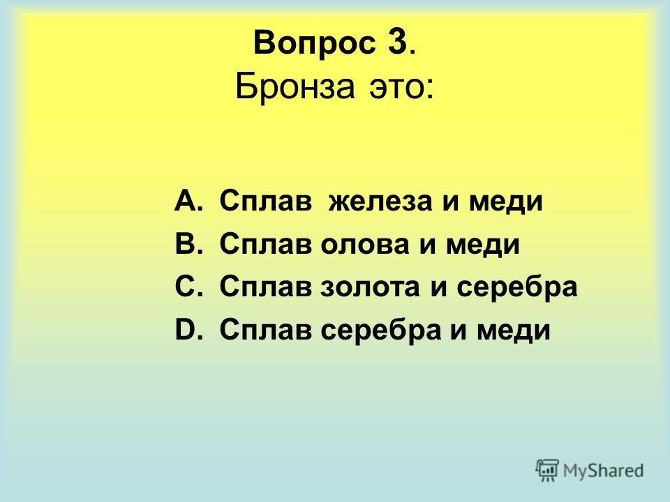 Вопрос 2. Какой город стал столицей первого объединённого государства? A.Фивы B.Сидон C.Мемфис D.Москва