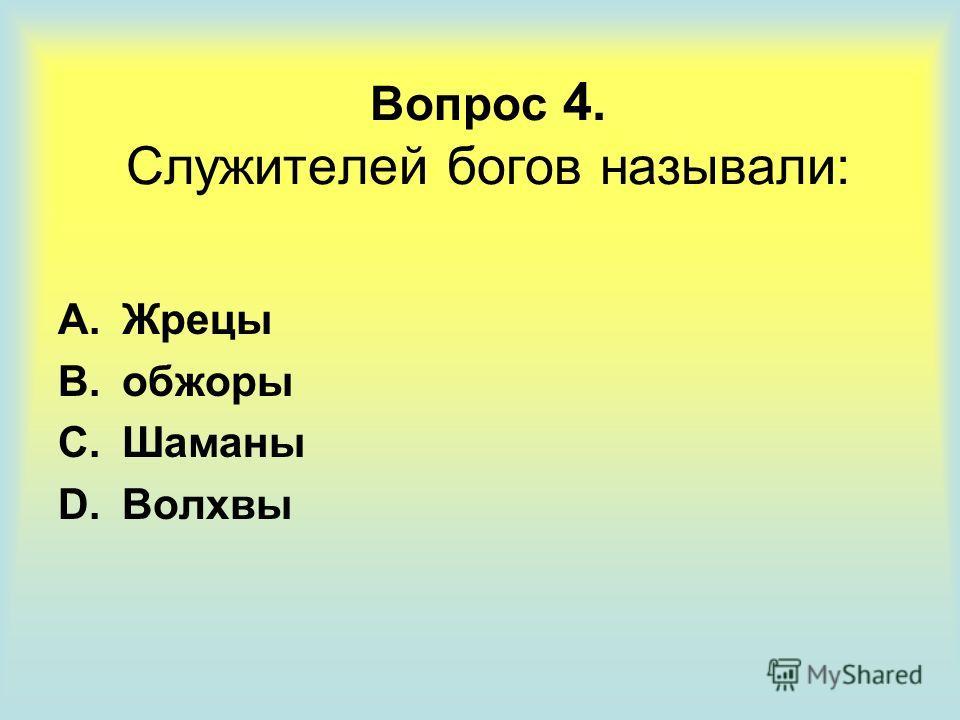 Вопрос 3. Бронза это: A.Сплав железа и меди B.Сплав олова и меди C.Сплав золота и серебра D.Сплав серебра и меди