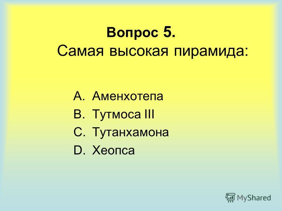 Вопрос 4. Служителей богов называли: A.Жрецы B.обжоры C.Шаманы D.Волхвы