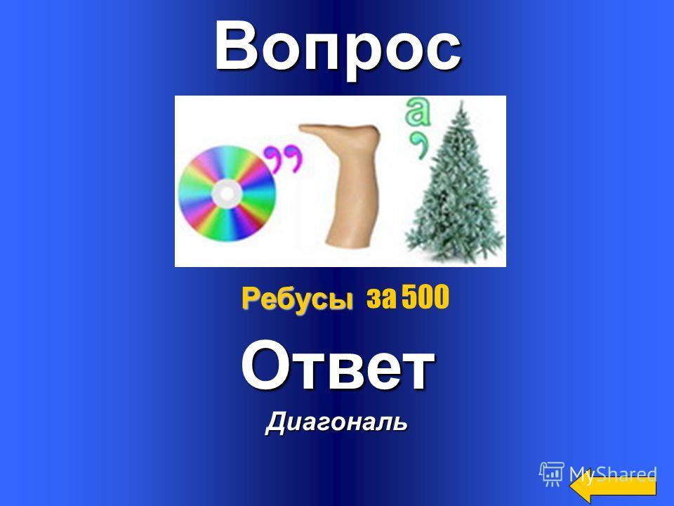 ВопросОтветСканер Ребусы Ребусы за 400