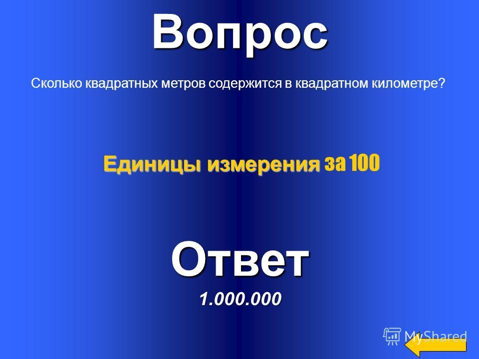 ВопросОтветДиагональ Ребусы Ребусы за 500