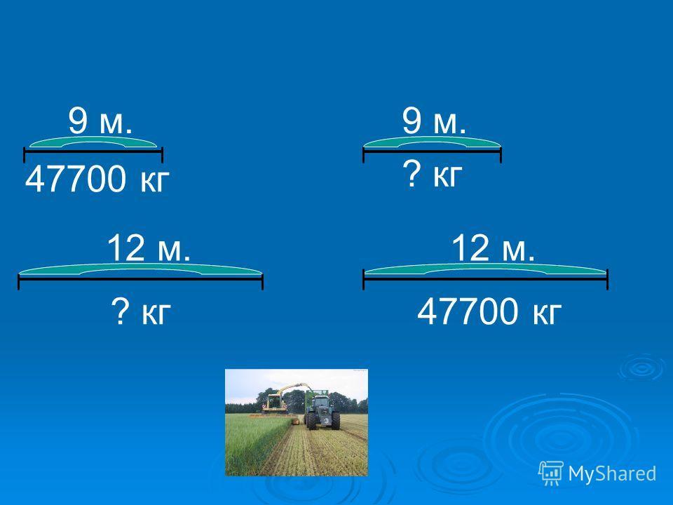 9 м. 47700 кг 12 м. ? кг