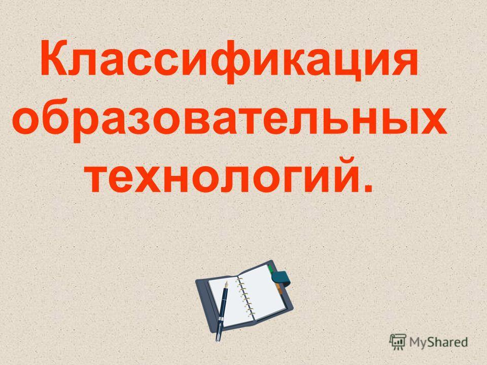 Классификация образовательных технологий.