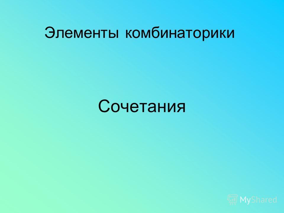 Элементы комбинаторики Сочетания