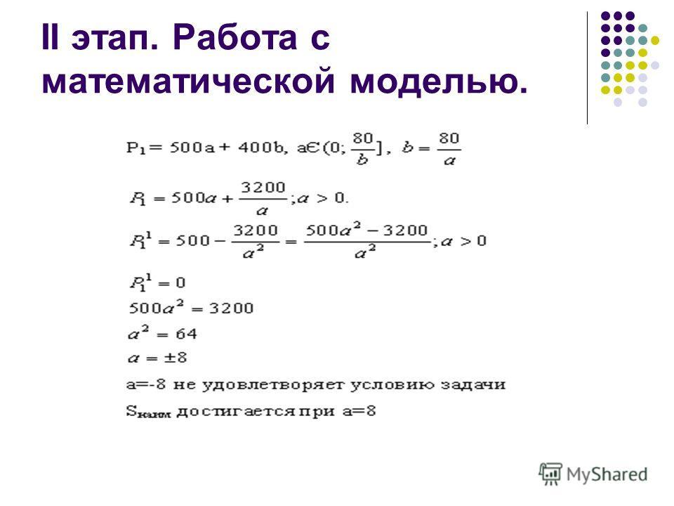 II этап. Работа с математической моделью.