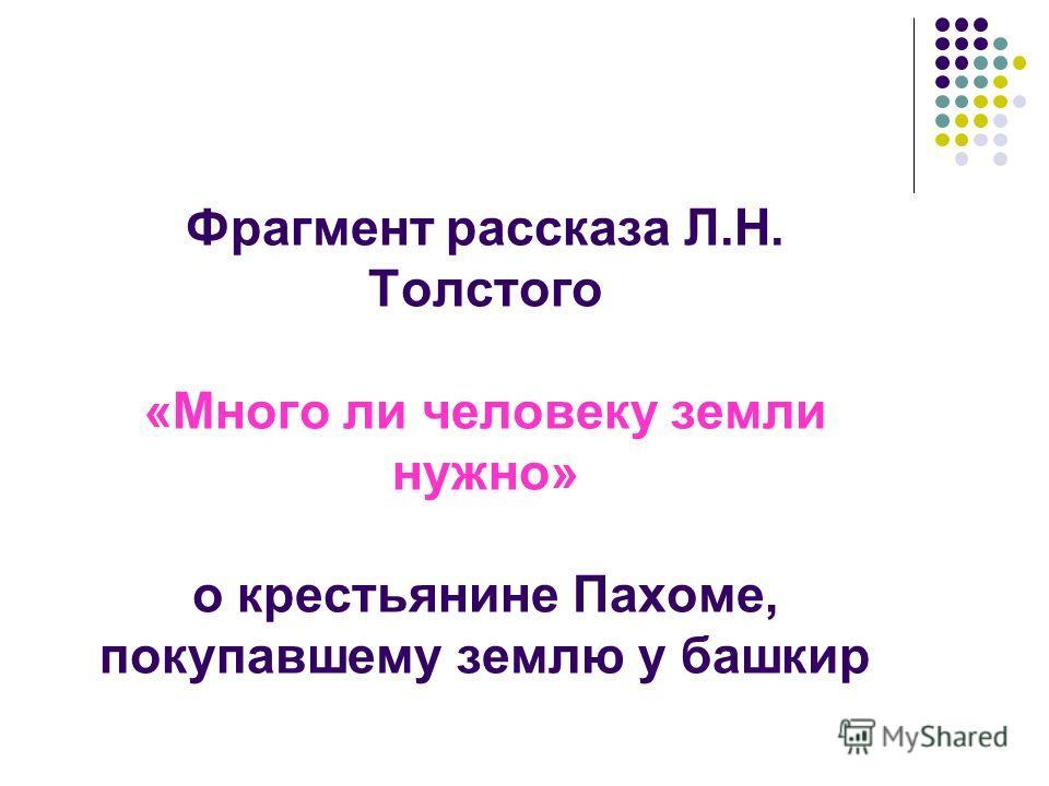 Фрагмент рассказа Л.Н. Толстого «Много ли человеку земли нужно» о крестьянине Пахоме, покупавшему землю у башкир