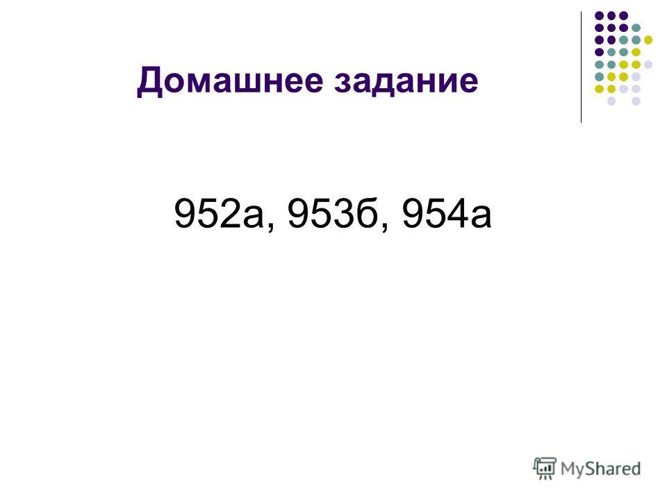Домашнее задание 952а, 953б, 954а