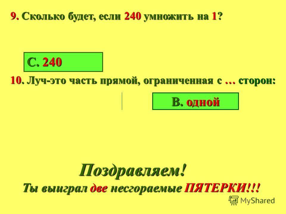 6. Сколько кг в 1 т? 7. Разность - это результат: А. Умножения В. Деления С. Вычитания D. Сложения 8.Чтобы найти периметр треугольника нужно все стороны: все стороны: А. Умножить В. Разделить С. Сложить D. Вычесть В. 1000 А. 100 А. 100 С. 10 D. 10 00
