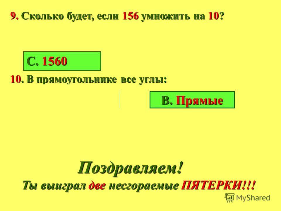 6. Сколько метров в 1 км? 7. Частное - это результат: А. Умножения В. Вычитания С. Деления D. Сложения 8.Чтобы найти объем параллелепипеда нужно длину, ширину и высоту: длину, ширину и высоту: А. Сложить В. Разделить С. Умножить D. Вычесть В. 1000 А.