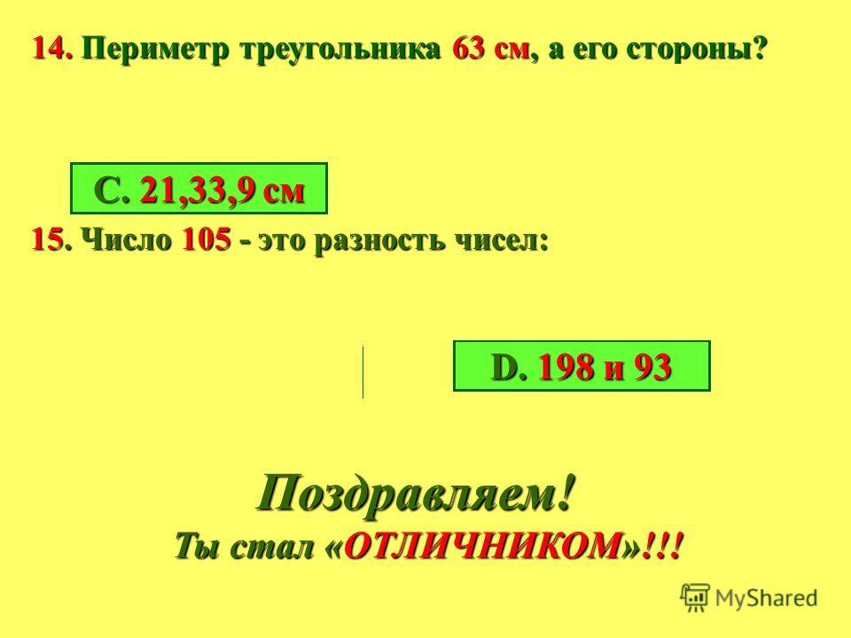11. Сколько будет, если 80 умножить на 91? 12. Какой может быть величина острого угла? А. 91 0 В. 100 0 С. 89 0 D. 90 0 13.Чтобы найти скорость нужно расстояние и время: А. Сложить В. Умножить С. Разделить D. Вычесть В. 7280 А. 7289 А. 7289 С. 7380 D
