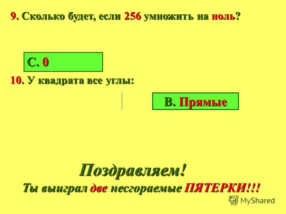 6. Сколько ц в 1 т? 7. Сумма - это результат: А. Умножения В. Деления С. Сложения D. Вычитания 8.Чтобы найти площадь прямоугольника нужно длину и ширину: длину и ширину: А. Сложить В. Разделить С. Умножить D. Вычесть В. 10 А. 100 А. 100 С. 1000 D. 10