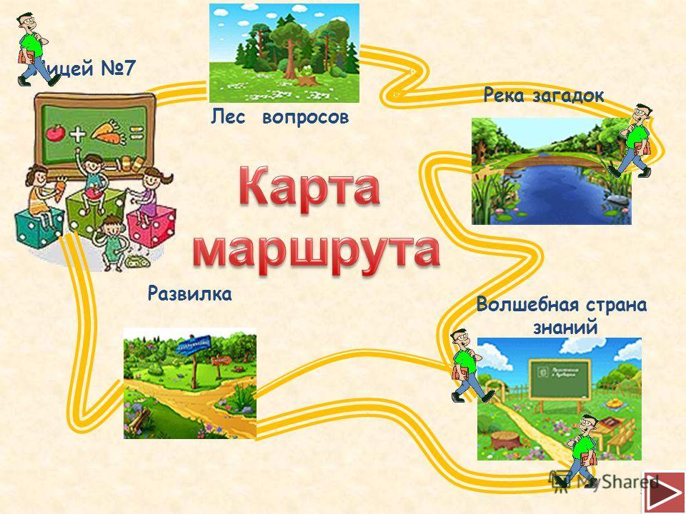 Лицей 7 Лес вопросов Развилка сомнений Волшебная страна знаний Река загадок 3