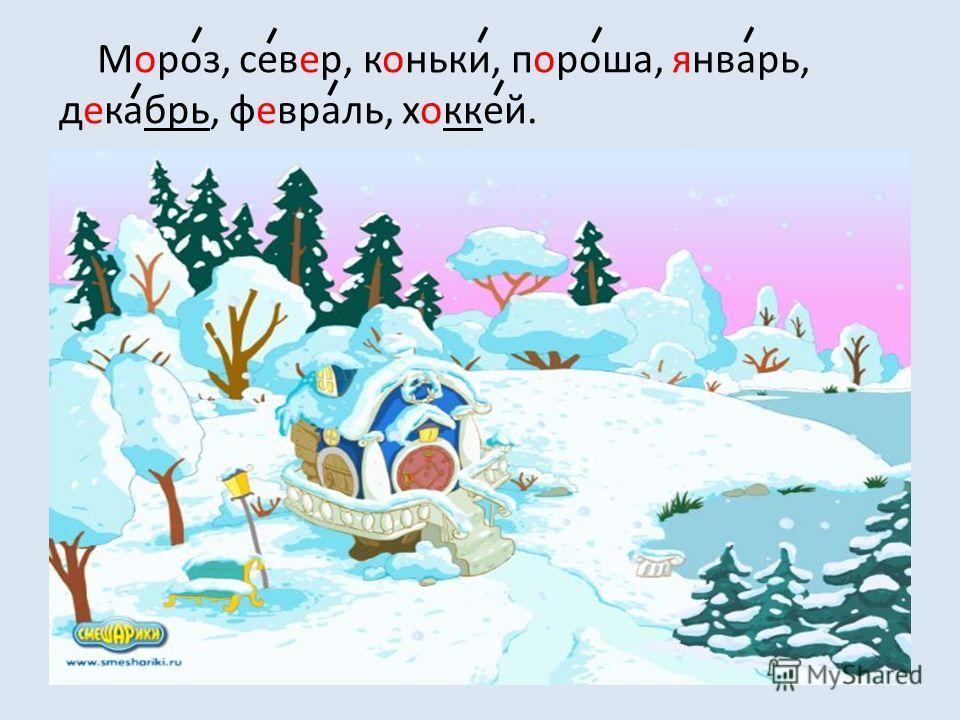 Мороз, север, коньки, пороша, январь, декабрь, февраль, хоккей.