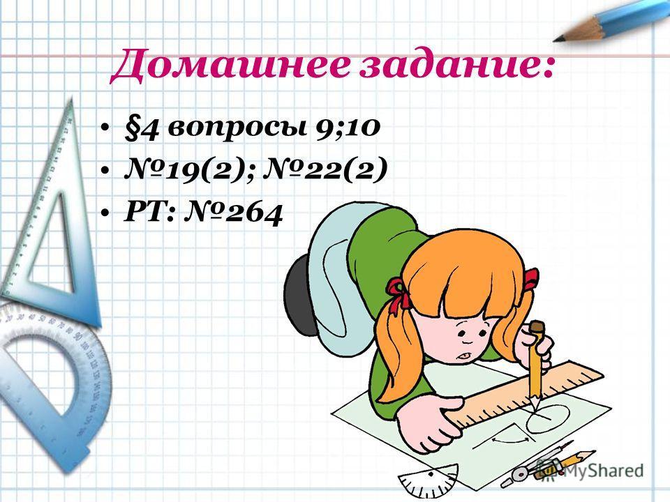 Домашнее задание: §4 вопросы 9;10 19(2); 22(2) РТ: 264